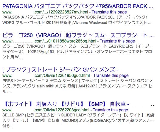 Spam Links on Google